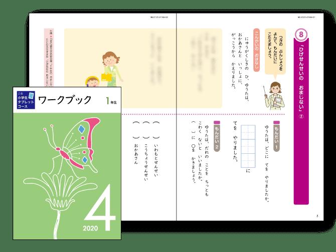 紙の教材で表現力まで養える(ワークブックサンプル)