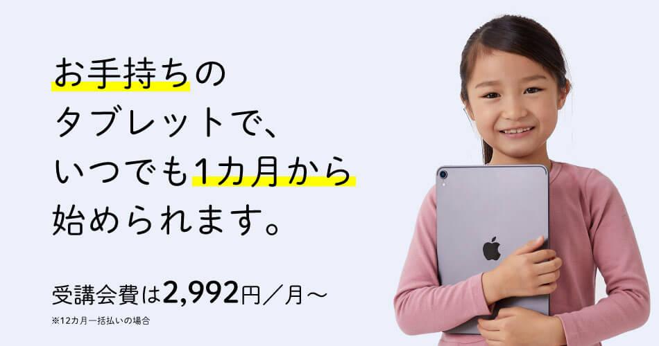 お手持ちのタブレットで、いつでも1カ月から始められます。受講会費は2,992円/月~