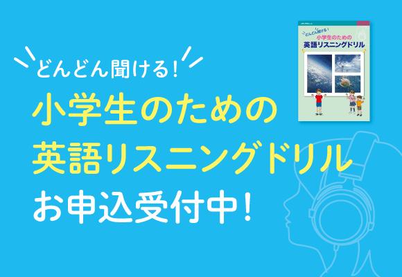 どんどん聞ける!「小学生のための英語リスニングドリル」お申込受付中!