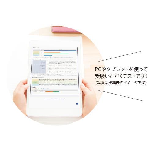 PCやタブレットを使って受験いただくテストです!