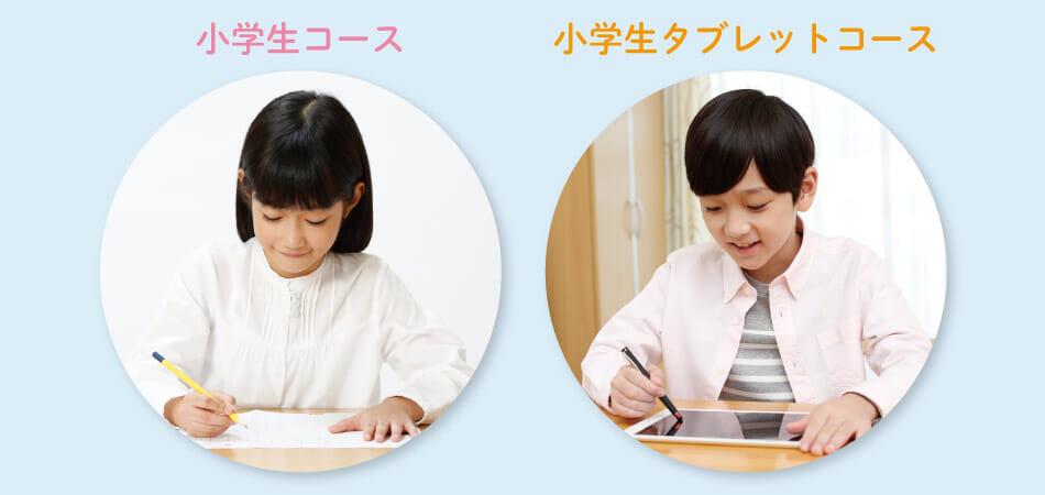 小学生コース or 小学生タブレットコース
