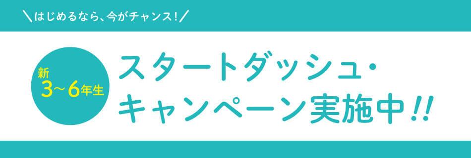 \はじめるなら、今がチャンス!/ 新3~6年生 スタットダッシュ・キャンペーン実施中!!