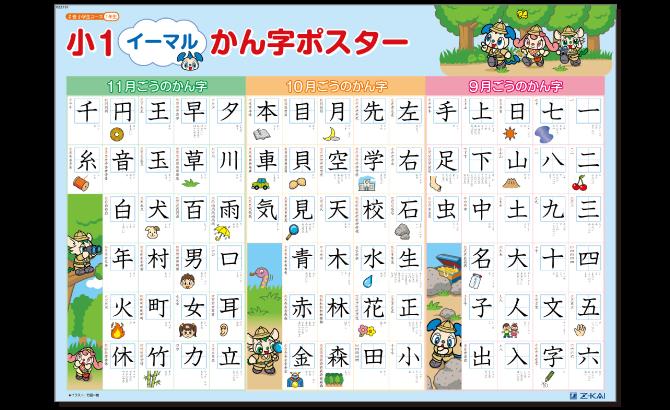 『小1かん字ポスター』