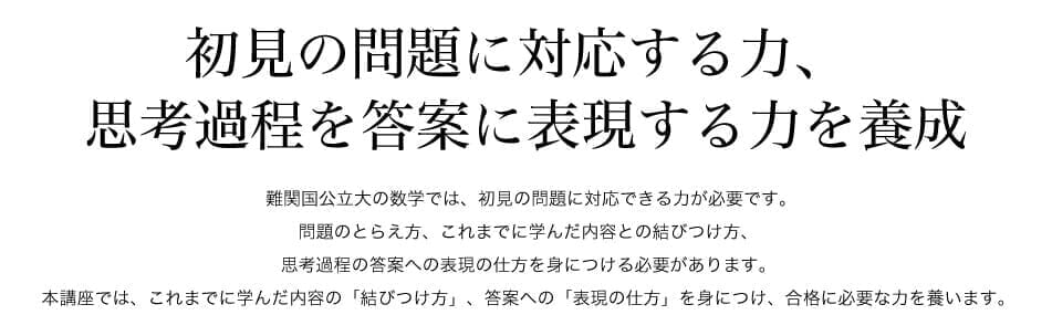 """<img src=""""https://www.zkai.co.jp/wp-content/uploads/sites/15/2019/08/c7ev0p0000012la4.jpg"""" alt=""""英語・国語両方の記述力と表現力を強化する。難関国公立大や医学部の英語では、英文の内容理解を記述形式の解答として的確にアウトプットする力と、様々な形で問われる英作文に対して的確にまとめる構築力が試されるため、記述力の強化が必須です。本講座では、これらの本格的な演習と的確な添削指導で養成します。"""" width=""""951"""" height=""""285"""" class=""""aligncenter wp-image-3458 size-full"""" /> <img src=""""https://www.zkai.co.jp/wp-content/uploads/sites/15/2019/08/c7ev0p0000012laz.jpg"""" alt=""""講座について"""" width=""""950"""" height=""""224"""" class=""""aligncenter wp-image-3459 size-full"""" />  <img src=""""https://www.zkai.co.jp/wp-content/uploads/sites/15/2019/08/c7ev0p000001062d.jpg"""" alt=""""教材"""" width=""""950"""" height=""""65"""" class=""""aligncenter wp-image-3393 size-full"""" /> <p style=""""padding-left: 10px;""""><span style=""""color: #000080;""""><strong><span style=""""font-size: 14pt;"""">「受信力」と「発信力」、そして「論理的思考力」を。 </span></strong></span> <span style=""""color: #000080;""""><strong><span style=""""font-size: 14pt;"""">入試で求められる英語力の根幹を身につける!</span></strong></span></p> <p style=""""padding-left: 10px;"""">入試で求められるのは、英語を正しく理解する「受信力(読解・リスニング)」、正しい英語で説得力をもって表現する「発信力(英作文)」、そしてその両方の土台となる「論理的思考力」です。Z会では、英文を論理的に読み解くスキルと正確な英文を書くための視点を鍛え上げ、どのような角度からの設問に対しても、方針を立て設問の要求に沿った解答をまとめ上げる力を養成します。</p> <p style=""""padding-left: 10px;""""><span style=""""font-size: 14pt; color: #000080;""""><strong>どのような出題にも対応し、 </strong></span> <span style=""""font-size: 14pt; color: #000080;""""><strong>適切にアウトプットする応用力を鍛える!</strong></span></p> <p style=""""padding-left: 10px;"""">多様な分野・内容の題材を用い、様々な角度から、実戦力の定着をはかる問題を出題します。入試問題と同様、複数のスキル・手法を組み合わせてアウトプットする演習を通して、入試に向けて得点力を強化。添削指導では、合格点に引き上げるための読解の視点や答案作成上のポイントを、個別にアドバイスします。</p>  <img src=""""https://www.zkai.co.jp/wp-content/uploads/sites/15/2019/08/c7ev0p0000012m1h.jpg"""" alt=""""添削指導例。答案を合格点に引き上げるために最優先ですべきことをアドバイス。"""" width=""""951"""" height=""""1257"""" class=""""aligncenter size-full wp-image-3474"""" /> <ul class=""""inline-center-block""""> <li style=""""list-style-type: none;""""> <ul class=""""inline-center-block""""> <li class=""""item-btn""""><a href=""""https://www.zkai.co.jp/high/k3/kyouzai/sample/index.html"""" class=""""z-btn-md-blue"""">教材見本を見る <i class=""""fas fa-angle-right""""></i><"""