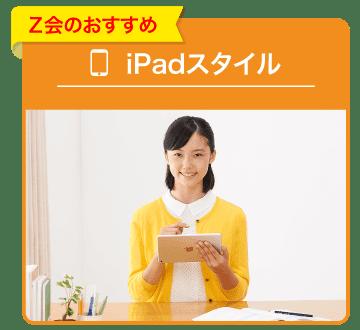 Z会のおすすめ iPadスタイル