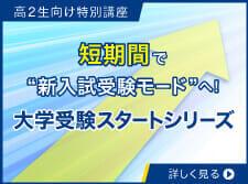 高2生向け特別講座「大学受験スタートシリーズ」なら、短期間で「新入試受験モード」になれる!