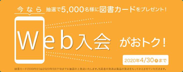 今なら抽選で5000名様に図書カドーをプレゼント。Web入会がおトク!2020年4月30日(木)まで。