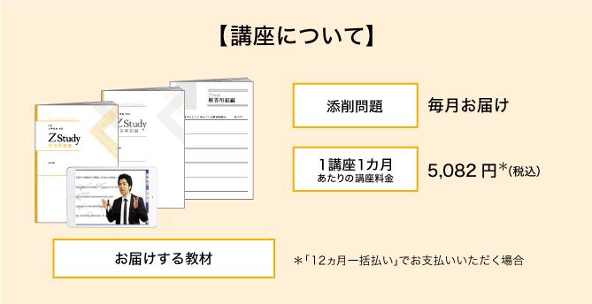 講座について(日本史)