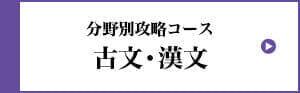 分野別攻略コース 古文・漢文