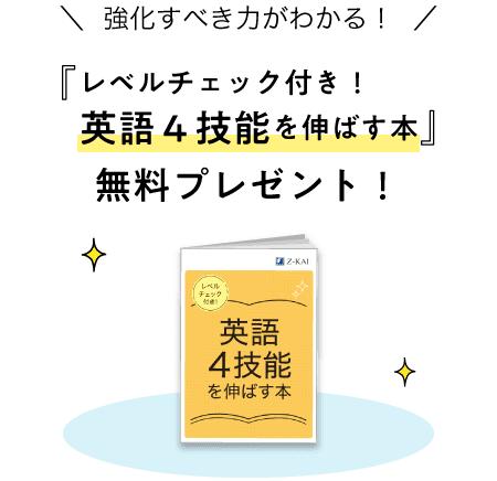 強化すべき力がわかる!『レベルチェック付き!英語4技能を伸ばす本』無料プレゼント!