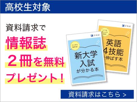 高校生対象。資料請求で情報誌2冊をプレゼント!新大学入試と英語4技能がわかる冊子が手に入る!