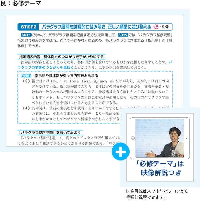 教材_東大京大医学科‗英語