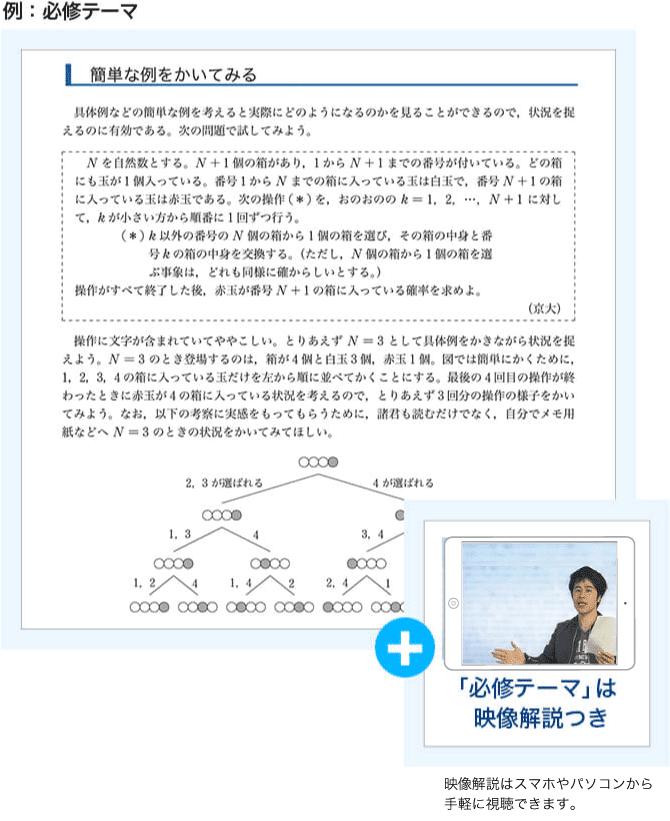 必修テーマ_東大_数学