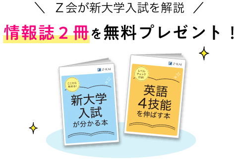Z会が新大学入試を解説 情報誌2冊を 無料プレゼント!