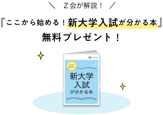 Z会が解説!『ここから始める!新大学入試が分かる本』無料プレゼント!