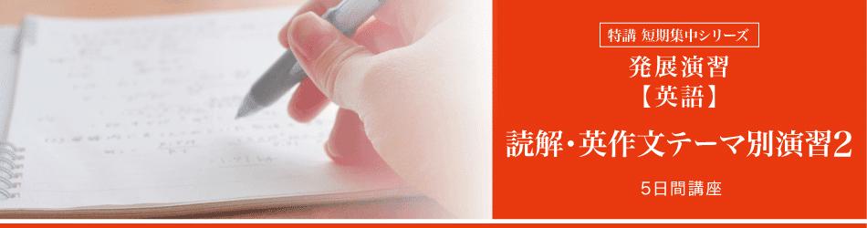 特講 短期集中シリーズ 発展演習【英語】読解英作文テーマ別演習2