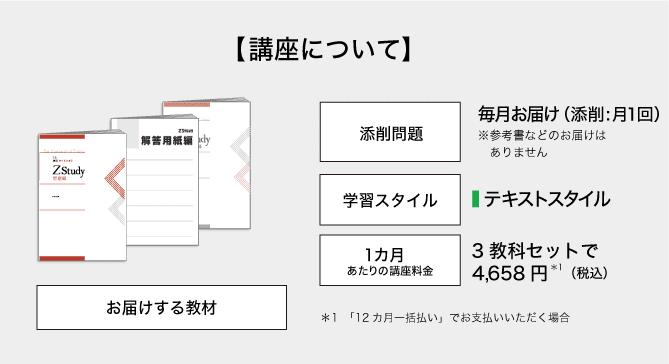 講座について_東大総合演習