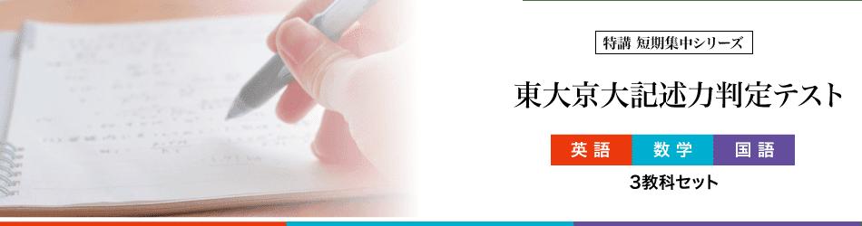 特講 短期集中シリーズ 東大京大記述力判定テスト