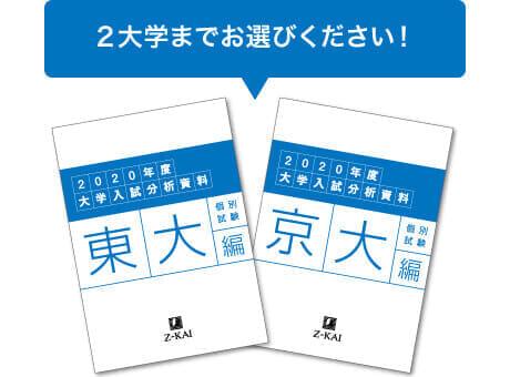 20入試分析資料_冊子1