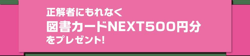 20入学進学_図書カード1