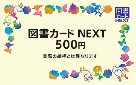 20入学進学_図書カード2