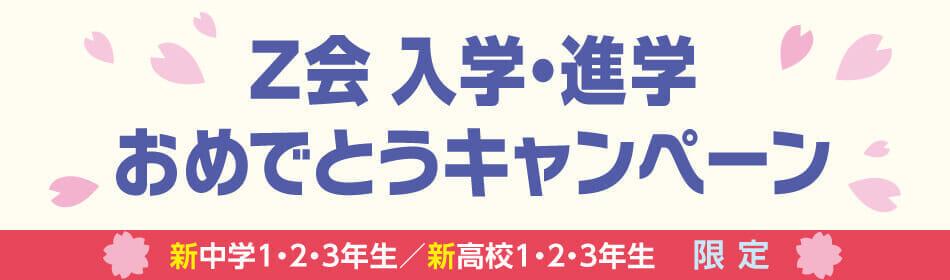 20入学進学_TOP
