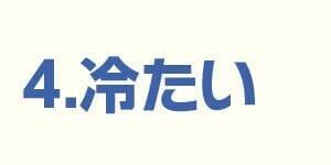 20入学進学_問い4