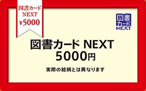 図書カードNEXT5000円イメージ