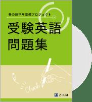 春の新学年準備プロジェクト『受験英語問題集』