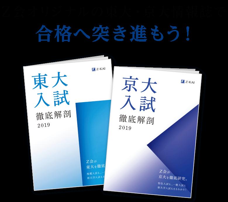 Z会オリジナルの東大・京大情報誌で合格へ突き進もう!