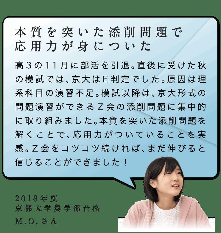 本質を突いた添削問題で応用力が身についた。 2018年度京都大学農学部合格M.O.さん