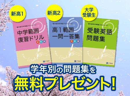 新高1・新高2・新大学受験生に、学年別の問題集を無料プレゼント!
