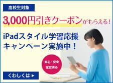 iPad学習スタイル応援キャンペーン実施中。3000円引きクーポンをプレゼント。