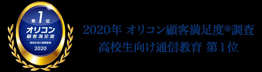 2020年 オリコン顧客満足度調査 高校生向け通信教育 第1位