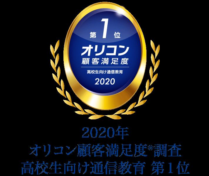 2020年 オリコン顧客満足度調査 高校生向け 通信教育 顧客満足度 第1位