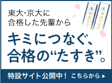 東大・京大に合格した先輩から受験生の君に贈るスペシャルコンテンツ。「キミにつなぐ合格のたすき」公開中。