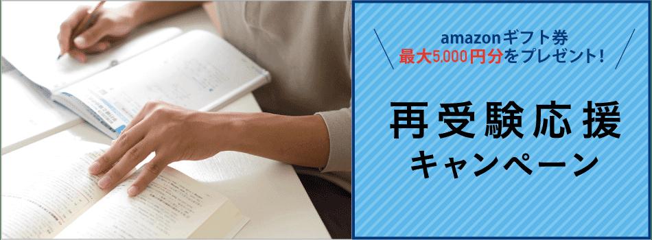 amazonギフト券最大5000円分をプレゼント!再受験応援キャンペーン。