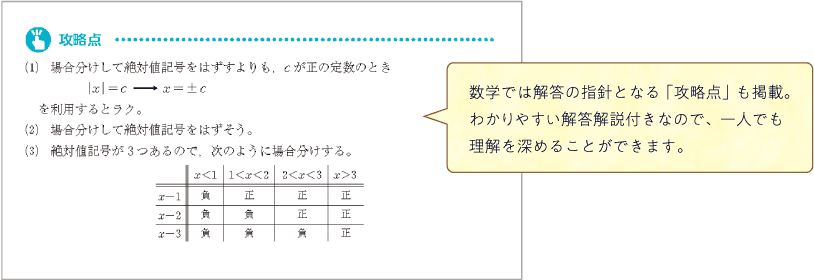 数学では解答の指針となる「攻略点」も掲載