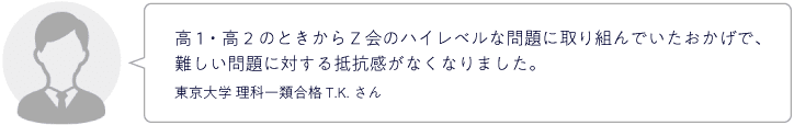 東京大学 理科一類合格 T.K.さんの声