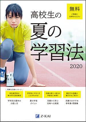 Z会高校生の夏の学習法2020