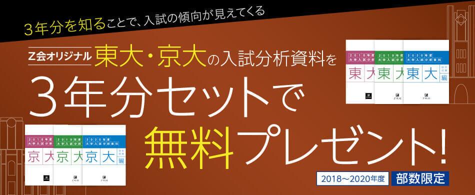 Z会_東大京大入試分析資料3年分セット_PC