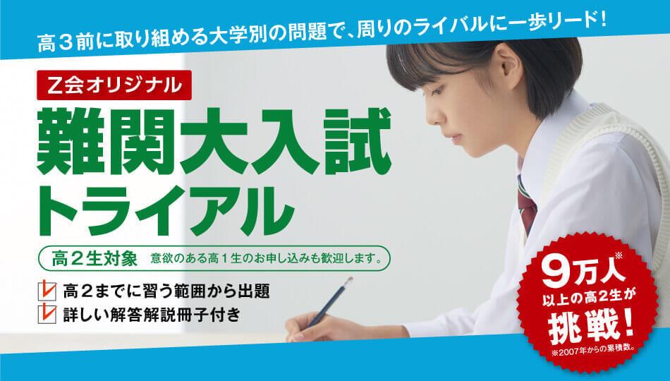 2020難関大入試トライアル_PC_TOP