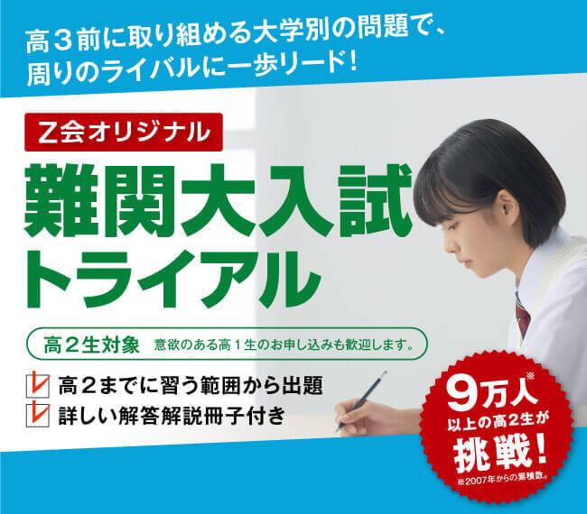 2020難関大入試トライアル_SP_TOP