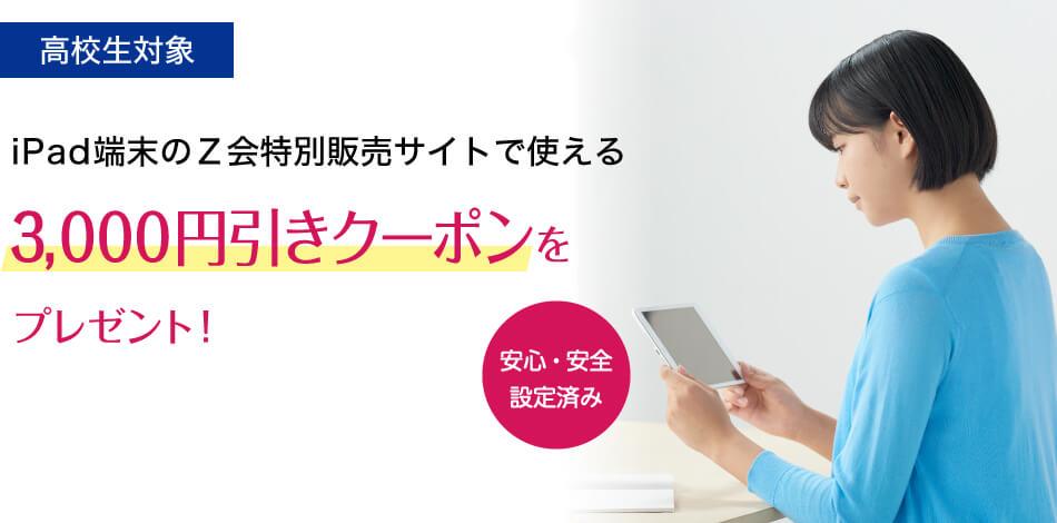 高校生対象:iPad端末のZ階特別販売サイトで使える3,000円引きクーポンをプレゼント!