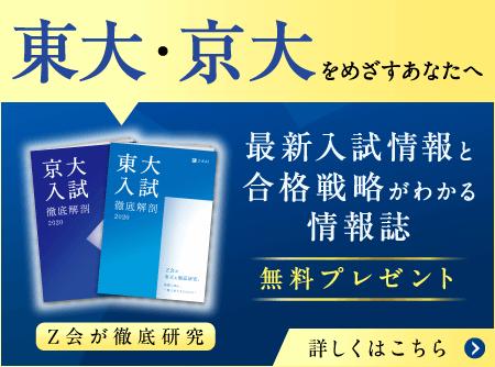 東大京大志望者向け。最新入試情報&合格戦略がわかる情報誌を無料プレゼント。