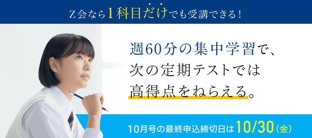 週60分の集中学習で次の定期テストでは高得点をねらえる。10月号の最終申込締切日は10/30(金)