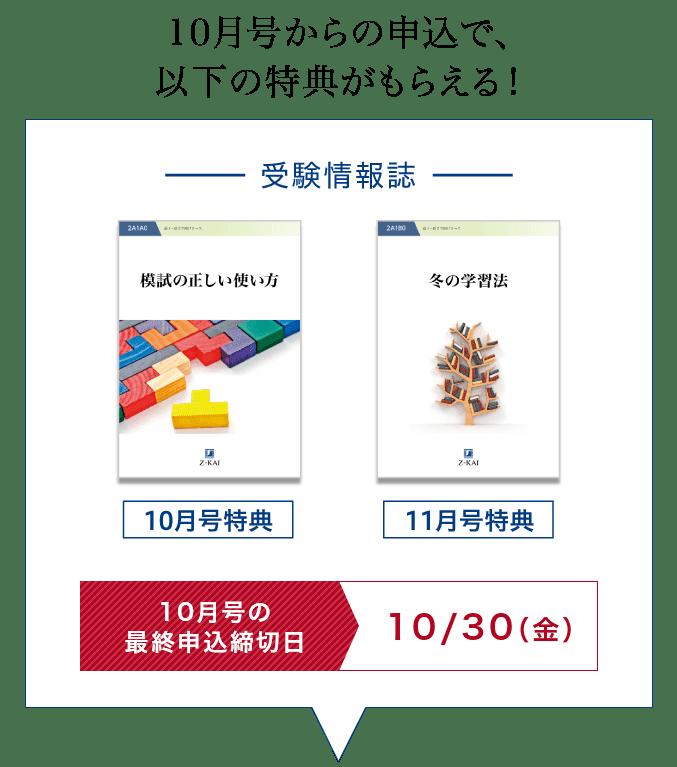 10月号から申込で、以下の特典がもらえる!10月号の最終申込締切日は10/30(金)