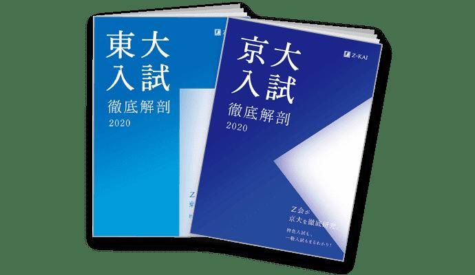 東大・京大を制するための戦略がわかる『東大入試徹底解剖2020』『京大入試徹底解剖2020』