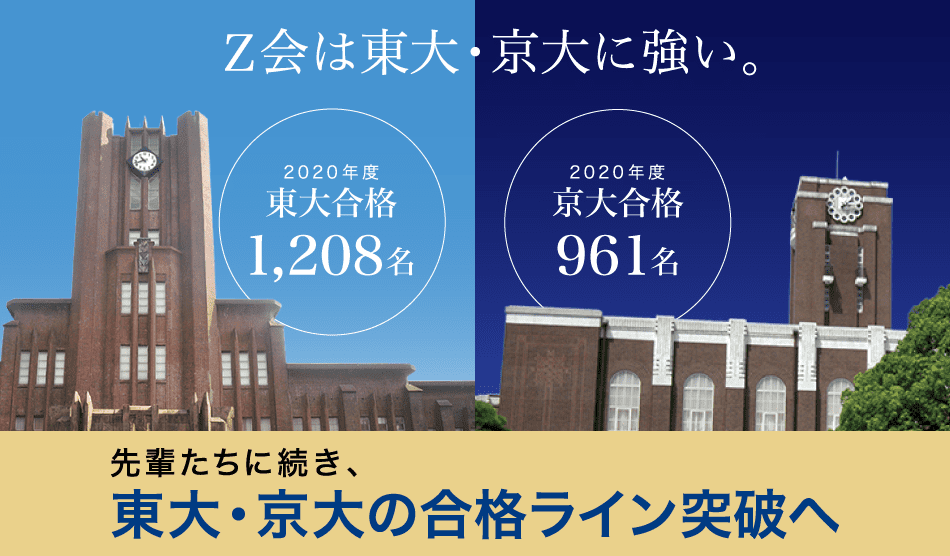 PC_Z会は東大・京大に強い 先輩たちに続き、東大・京大の合格ライン突破へ