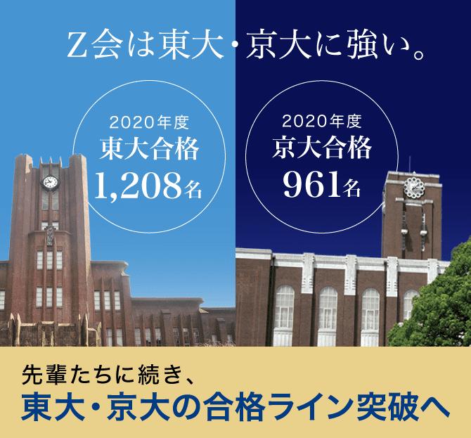 SP_Z会は東大・京大に強い 先輩たちに続き、東大・京大の合格ライン突破へ
